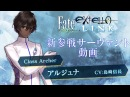 PS4/PS Vita『Fate/EXTELLA LINK』新参戦サーヴァント動画【アルジュナ】篇