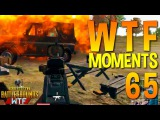 PUBG WTF Funny Moments Highlights Ep 65 (playerunknown's battlegrounds Plays)