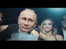 Владимир Путин — Азино 777 / [клип-версия]