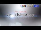 Тизер  Замена / Khun Mae Suam Roi (Таиланд, будущий)