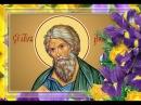Величание Святому апостолу Андрею Первозванному Игумен Феофан Зиборов