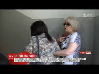 Экс-мэр Славянска Неля Штепа снова в суде - 21.09.2017