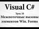 VC. Межпоточные вызовы элементов Win. Forms. Урок 10