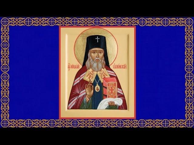 Православный † календарь Пятница 16 февраля 2018г Равноап Николая архиеп Японского 1912