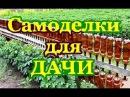 Полезные самоделки для дачи и сада своими руками 1 / Do yourself in the garden / A - Video