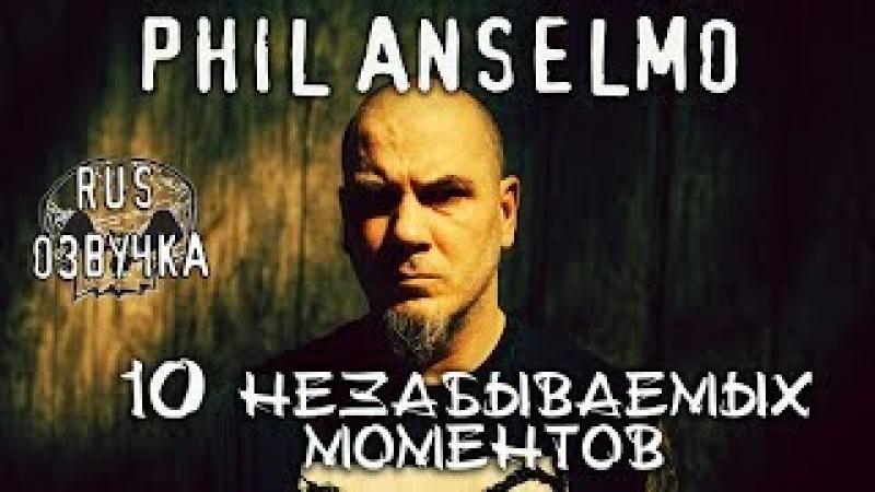 10 Незабываемых моментов с PHIL ANSELMO [RUS Озвучка RNR] (10 Unforgettable Philip Anselmo Moments)