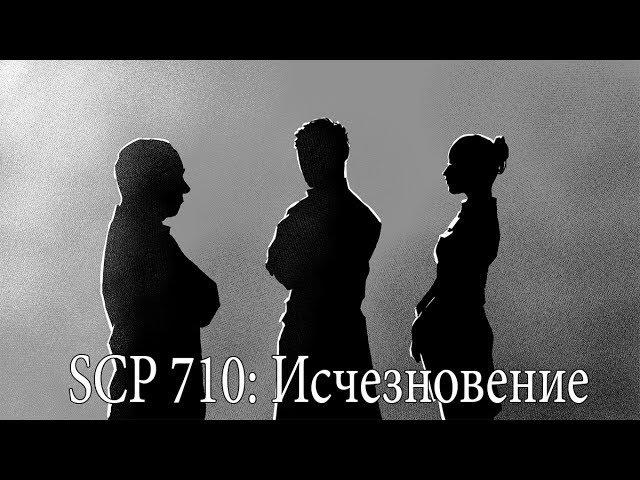 SCP 710 Исчезновение