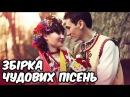Збірка Чудових Українських Пісень Неймовірні Пісні Українська Музика