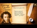 Стихотворение А С Пушкин У лукоморья дуб зеленый Стихи Русских Поэтов Аудио Стихи Слушать