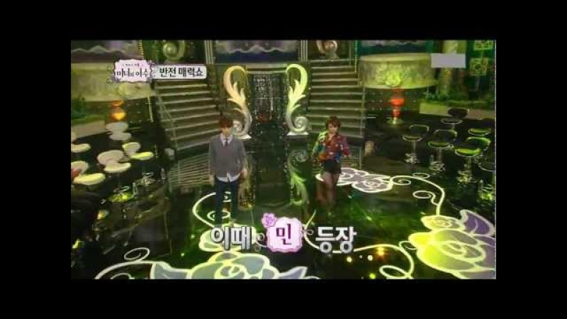 130211 miss A Min 2AM Jokwon Kkap Dance Cut @ Best Couple Beauty and the Beast