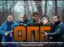 О.П.Г. 2017 криминал,РФ
