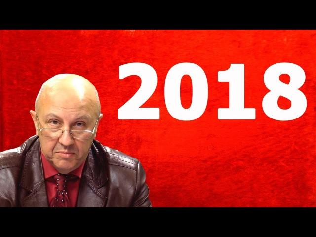 2018 Год Больших Перемен Андрей Фурсов 06 07 2018