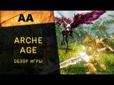 ArcheAge: краткий обзор ММОРПГ онлайн-игры, где поиграть
