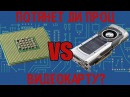 Как подобрать видеокарту к процессору