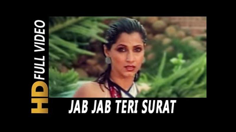 Jab Jab Teri Surat Dekhun | Sapna Mukherjee, Mahesh Gadhvi | Janbaaz Songs | Dimple, Anil Kapoor