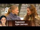 Гадание при свечах. Серия 8 2010 Мелодрама, фантастика @ Русские сериалы