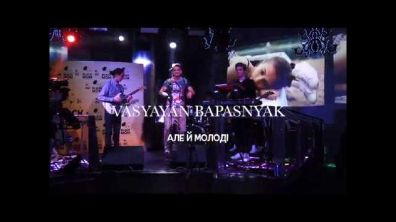 Васяян Бапасняк - Але й молоді (Concert Cosmix)