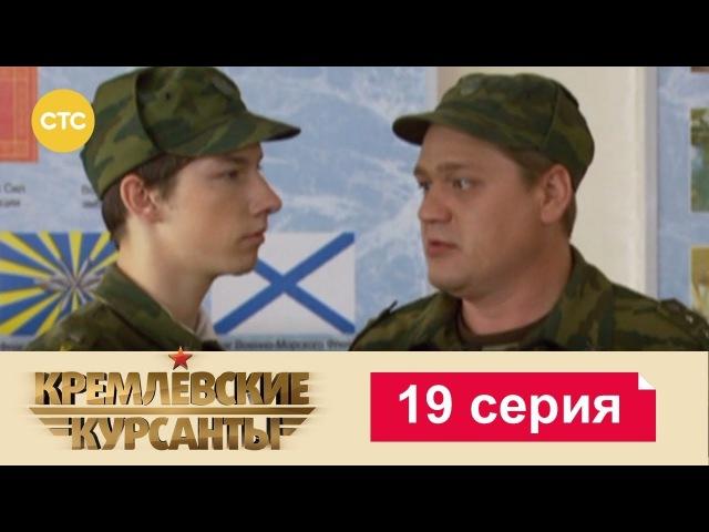 Кремлевские Курсанты 19