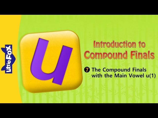 Introduction to Compound Finals 7: Main Vowel u 1 | Level 1 | Chinese | By Little Fox