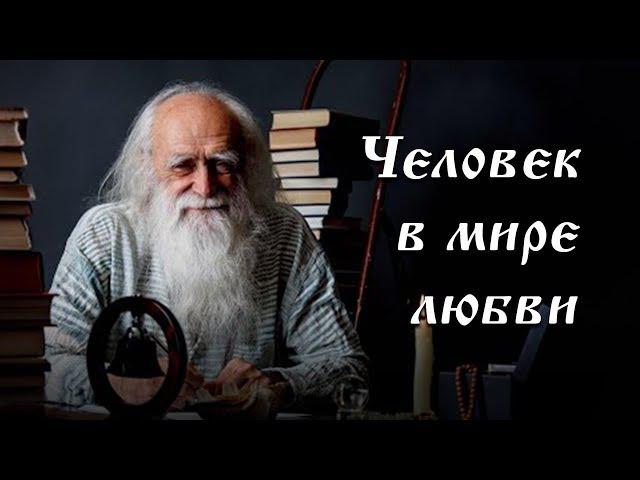 Человек в мире любви Лев Клыков