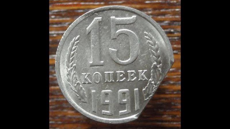 15 КОПЕЕК 1991 ГОД И СНОВА БРАК МОНЕТЫ ВЫКУС