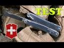 Victorinox SwissTool Spirit тест клинка
