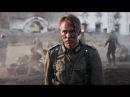 Отличный русский военный фильм Ни шагу назад смотреть онлайн