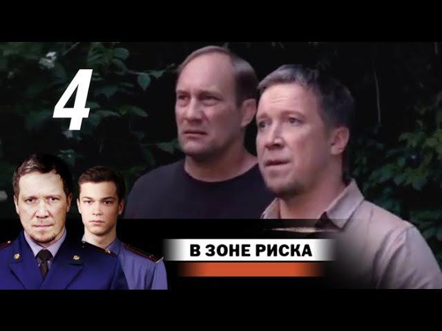 В зоне риска 4 серия (2012)