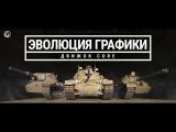 Эволюция графики World of Tanks 2012-2018 [Обновление 1.0 WoT]