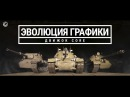 Эволюция графики World of Tanks 2012-2018 [Обновление 1.0 WoT] worldoftanks wot танки — [ : wot-