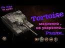 Tortoise - Крепость на колёсах. Как играть на tortoise. Гайд. 🇬🇧 🔝 world of tanks - wot 📢