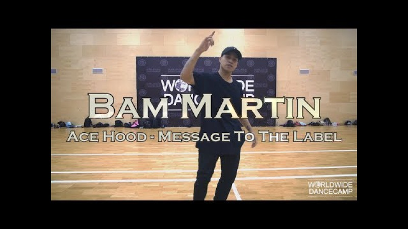 BAM MARTIN || Ace Hood - Message To The Label || Worldwide Dance Camp 2017 || Russia