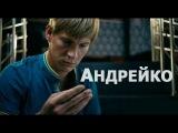 Детдомовец или мажор кто кого Русский Фильм,АНДРЕЙКО,серии 1-4,мелодрама,