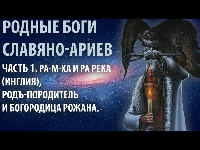 Родныѣ Богi Славянъ i Арiѣвъ: Ра-М-Ха и Ра-РѢКА (Инглия), РОДЪ ПОРОДИТѢЛЪ и БОГОРОДiЦА РОЖАНА .
