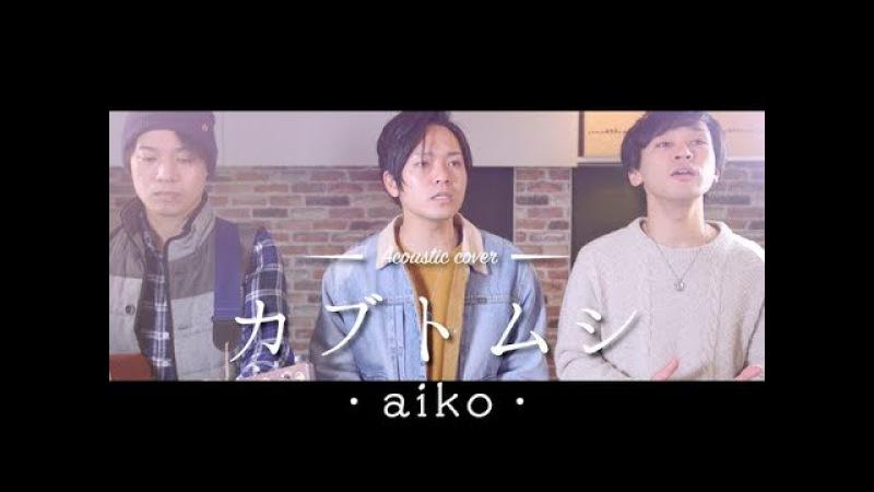 【フル歌詞】男性が歌うカブトムシ aiko / covered by 財部亮治,瀧澤克成,としみ1238