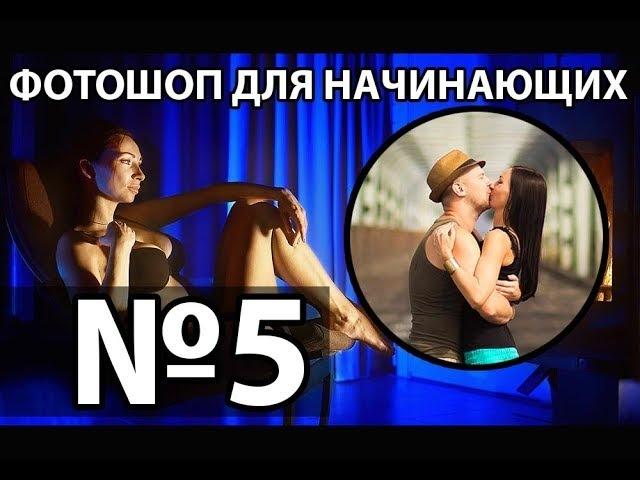 Photoshop фотошоп для начинающих фотографов №5 RUSFOTO » Freewka.com - Смотреть онлайн в хорощем качестве