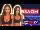 ВЗЛОМ НИККИ БЕЛЛЫ iCloud WWE(Nikki Bella)Подборка танцующих и прыгающих грудей