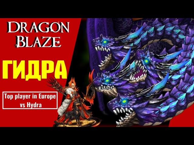 Dragon Blaze 11 Босс Гидра из Бездны! World Boss Hydra vs TOP player in Europe!