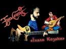 Їхали Козаки (Тінь Сонця на гітарі / Fingerstyle UA) ТАБИ/НОТИ