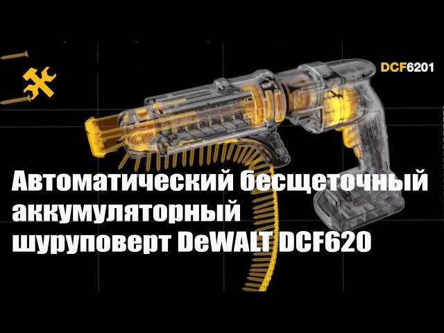 Универсальный бесщеточный аккумуляторный шуруповерт DeWALT DCF620