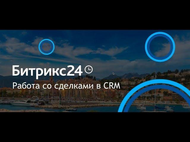 Работа со сделками в Битрикс24.CRM