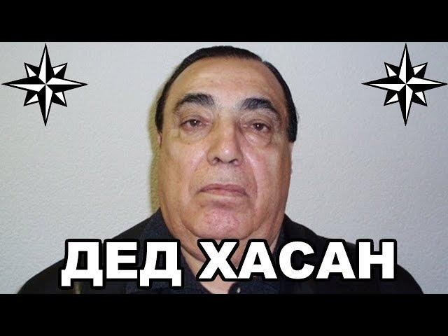 Вор в законе Дед Хасан Российский Дон Корлеоне