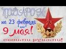 Подарок на 23 февраля День защитника отечества 9 мая День Победы из джута свои