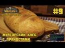 Розыгрыш World of Warcraft: The Official Cookbook и Мулгорский хлеб с пряностями