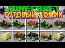 Minecraft: САМЫЙ БЫСТРЫЙ СПОСОБ СДЕЛАТЬ СЕБЕ ДОМ В МАЙНКРАФТ!? - МОД НА КРАСИВЫЙ И УЮТНЫЙ ДОМИК