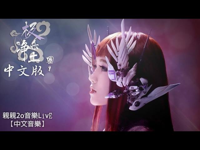 圈9 - 極樂淨土 (官方中文版)【動態歌詞】