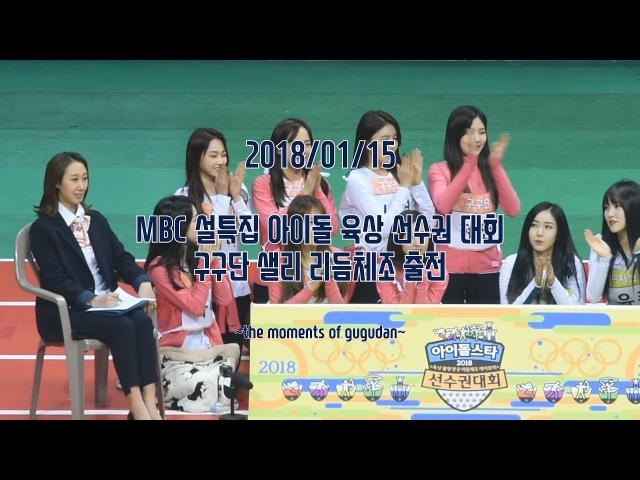 180115 MBC 설특집 아이돌 육상 선수권 대회 샐리 리듬체조 출전 관람하는 구구단