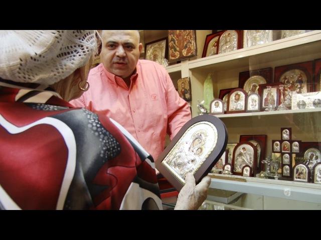 Баба Лена в Израиле Торговля с арабами