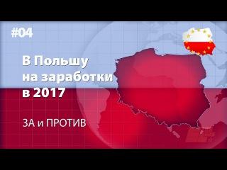 Работа и заработок в Польше в 2017-м ? Есть ли смысл ехать?