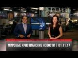 Мировые христианские новости  от 01.11.17